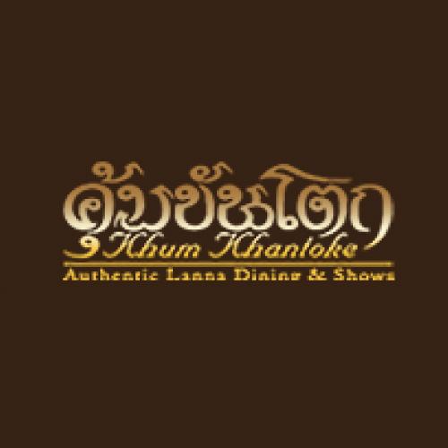 logo คุ้มขันโตก เชียงใหม่