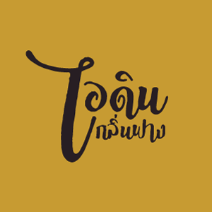 logo ไอดิน กลิ่นฟาง